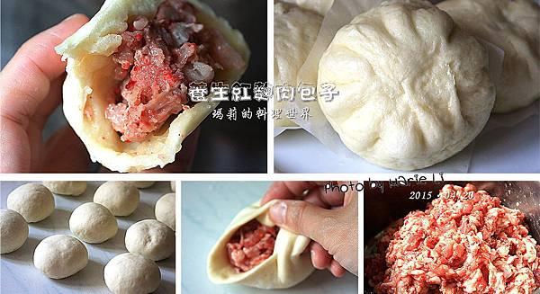 養生紅麴肉包子-01