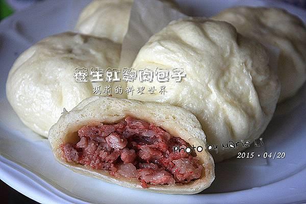 養生紅麴肉包子-09