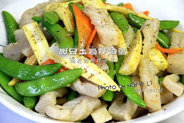 甜豆玉筍炒蒟蒻-05