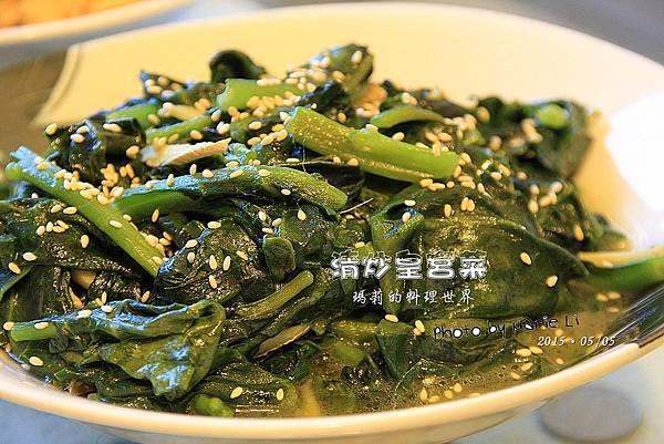 清炒皇宮菜-01
