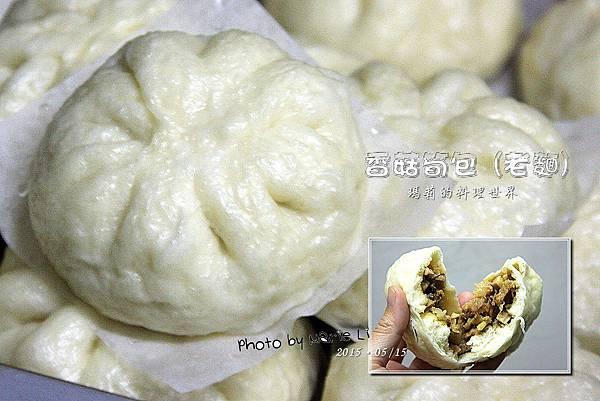 香菇筍包-01