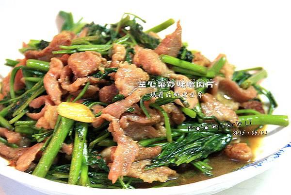 空心菜炒味噌肉片-01