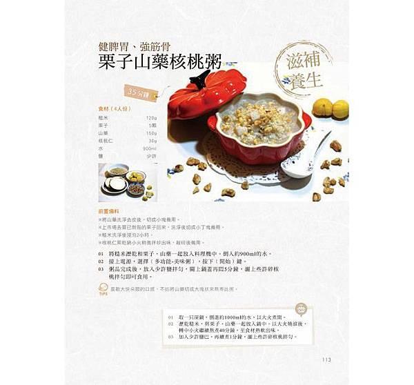 樂活豆漿料理180道內頁02
