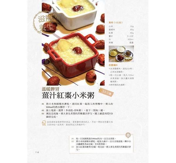 樂活豆漿料理180道內頁01
