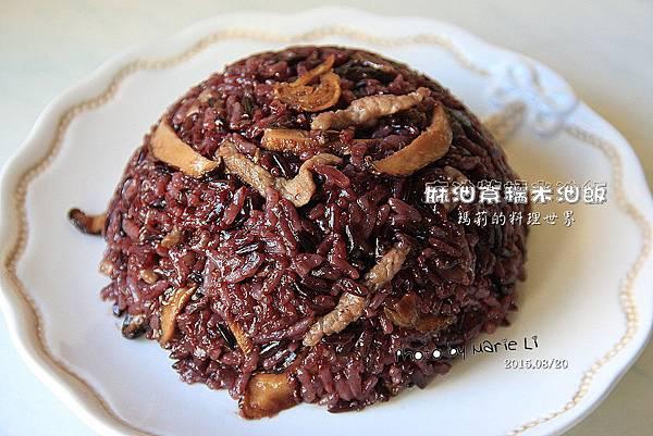 紫糯米油飯-01