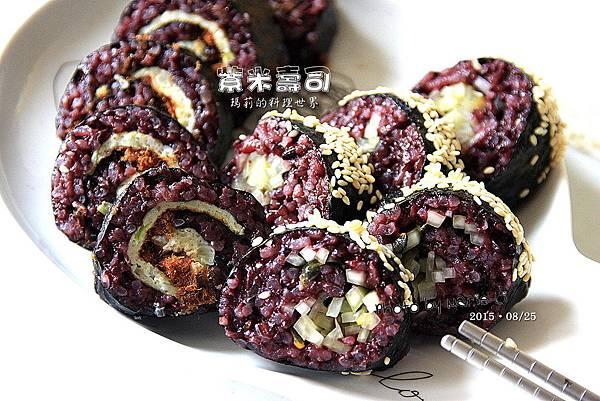 紫米壽司-01