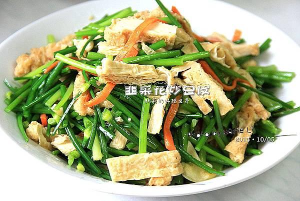 韭菜花炒豆皮-01
