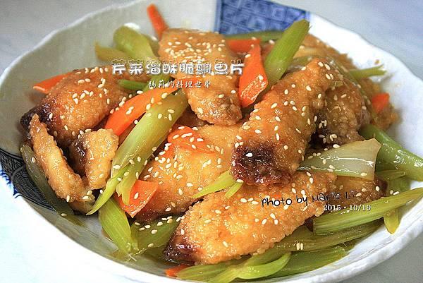 芹菜溜酥脆鯛魚片-01.jpg