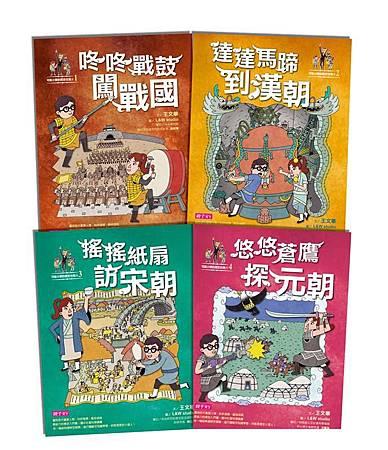 王文華《可能小學的歷史任務2》