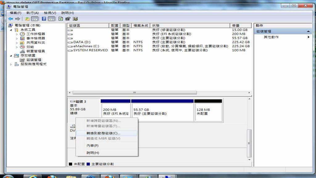在windows中重新分割蘋果硬碟