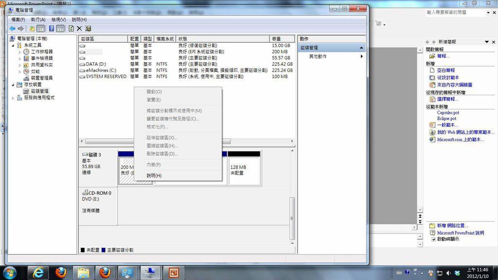 在windows下重新分割硬碟