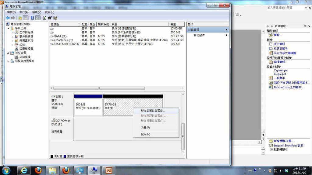 在windows下重新分割硬碟(第2次嘗試)