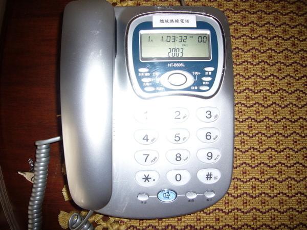 總統專用電話