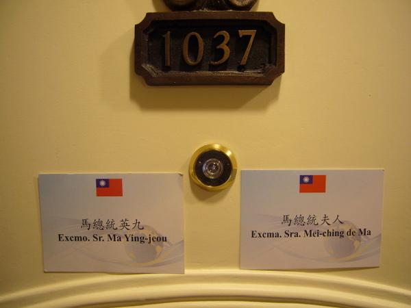 總統套房房號大公開