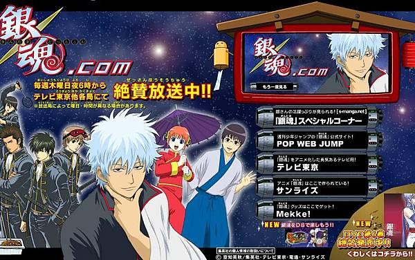 Gintama公式網頁