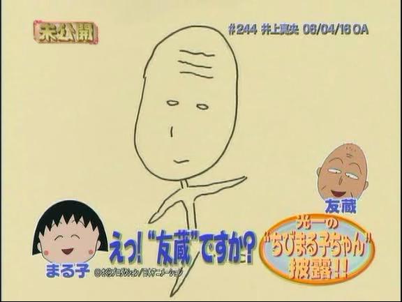 [TV] 20070107 shin Domoto Kyodai (26m04s)_pic1.jpg