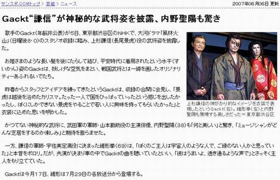 Gackt in風林火山(上杉謙信役).JPG