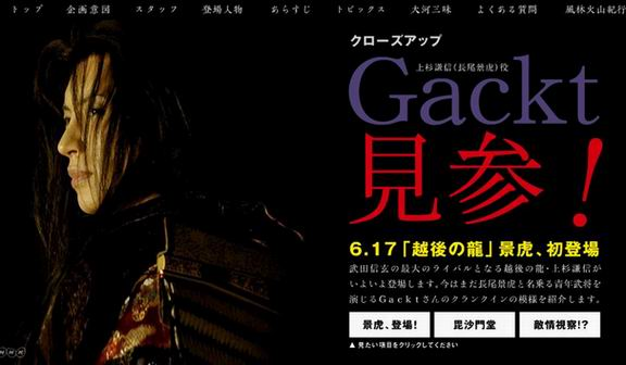 Gackt in風林火山(上杉謙信役)2.JPG