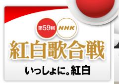 NHK 紅白歌合戰