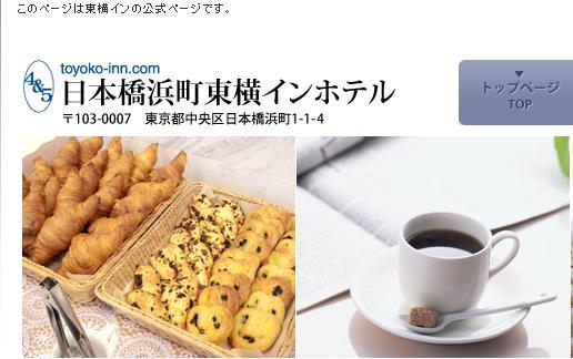 東橫INN 日本橋濱町早餐.JPG