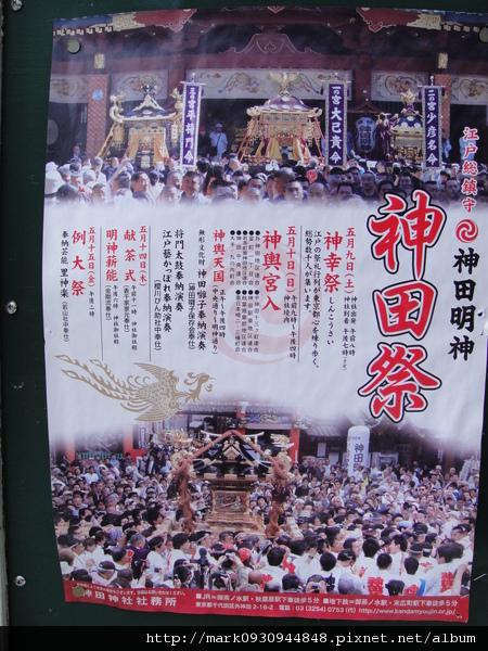這次來到東京幸運的碰上祭典