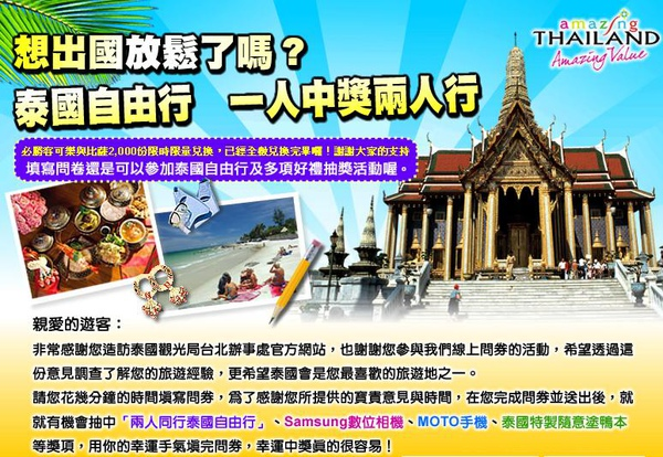 填問卷抽泰國旅遊 一人中獎兩人同行