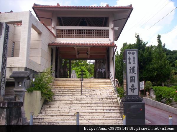 波上宮旁的護國寺