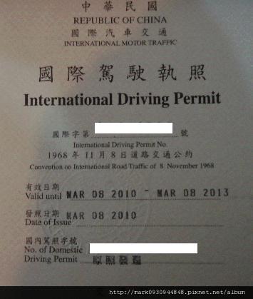 國際駕照三年效期.JPG