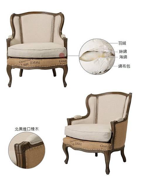 法式麻布印花沙發椅