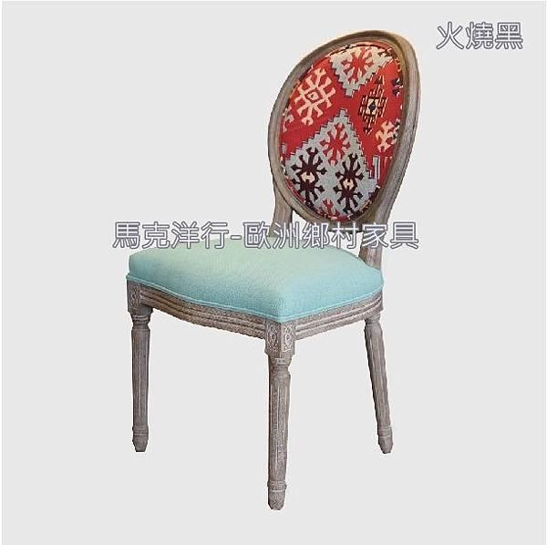 法式圓背餐椅(無扶手)_波士米亞印花法國灰綠水洗白