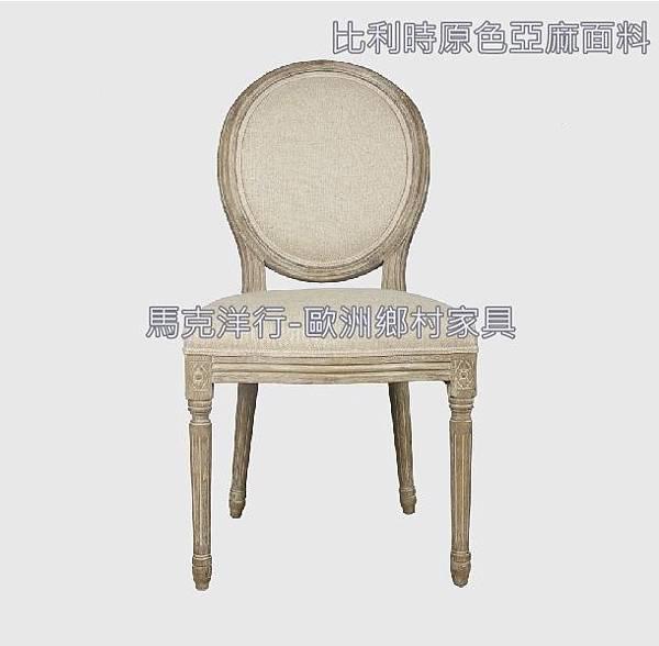法式圓背餐椅(無扶手)_波士米亞印花法國灰綠水洗白3