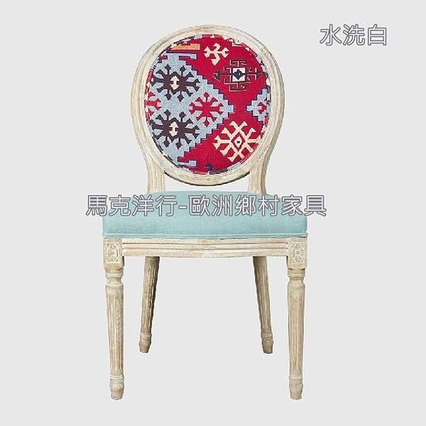 法式圓背餐椅(無扶手)_波士米亞印花法國灰綠水洗白2