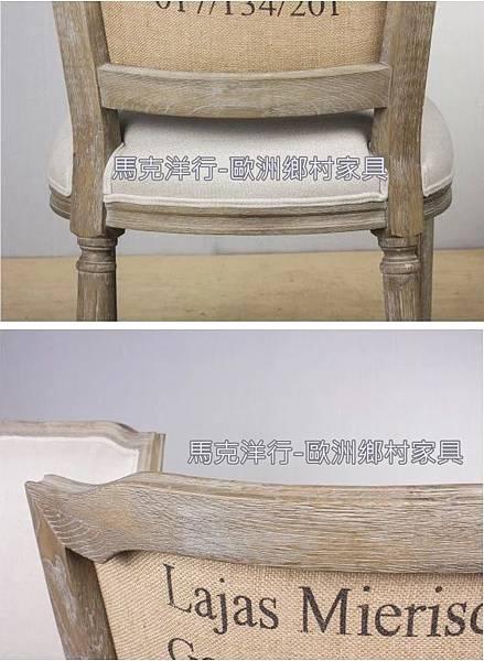 方背餐椅4