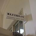 國民黨黨團辦公室