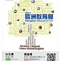 2012歐洲教育展11/10-11/11世貿三館,11/12新光三越左營店10樓