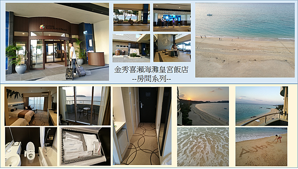 Day1-7 金秀喜瀨飯店.png