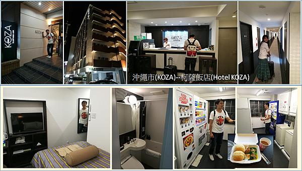 Day2-5 Koza飯店.png