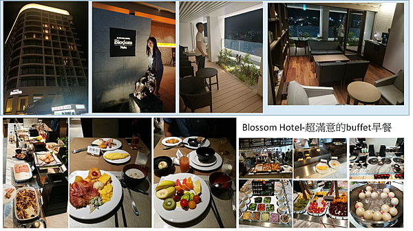 Day3-3 Blossom Hotel早餐.png
