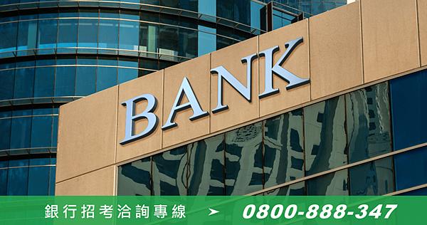 銀行招考.png