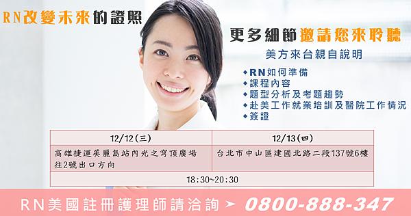 RN講座(12月).png
