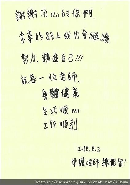 2018-09-06_175857.jpg