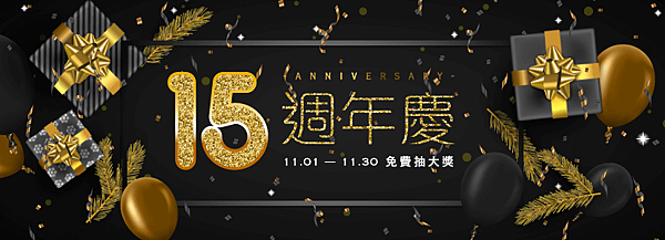 anniversary15_832x300.png
