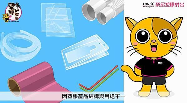 什麼是塑膠吹膜,吹瓶,真空,異型押出,與塑膠射出成型的差異 (1).jpg