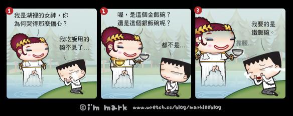http://pic.pimg.tw/markleeblog/1383023050-1681465779.jpg