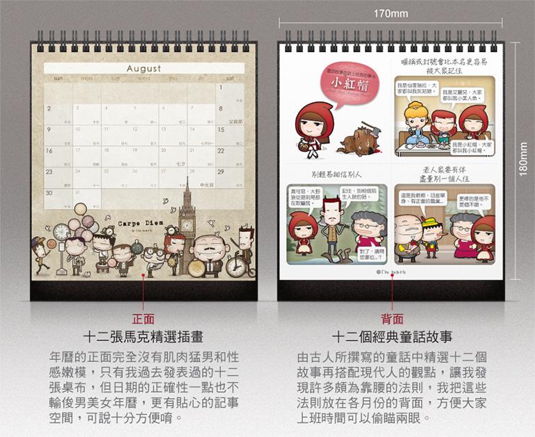 年曆示意_770
