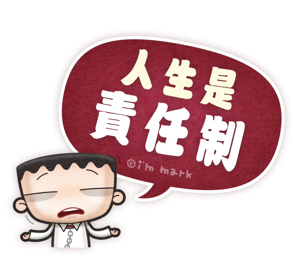 Images of 責任 - JapaneseClass...