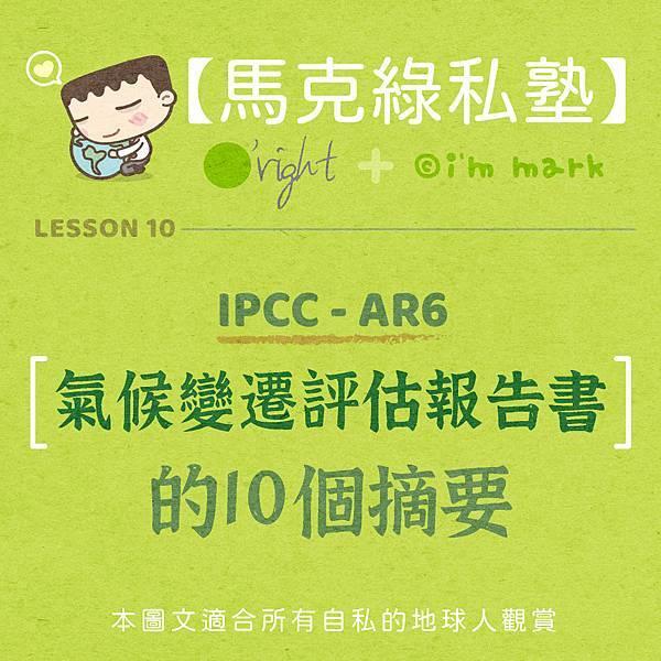 IPCC AR6 -0.jpg