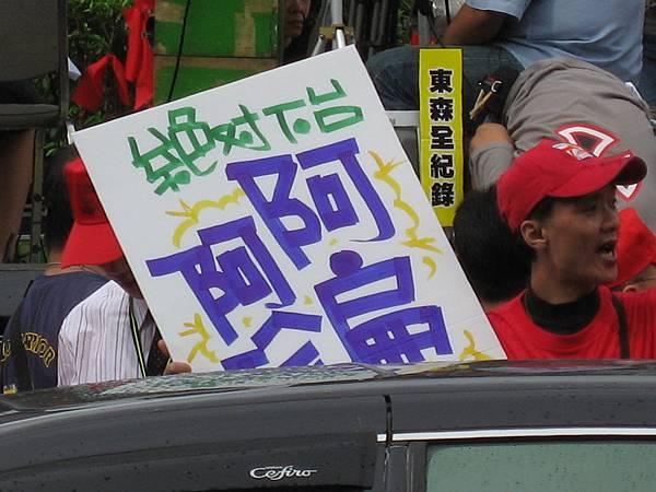 群眾自製抗議看板