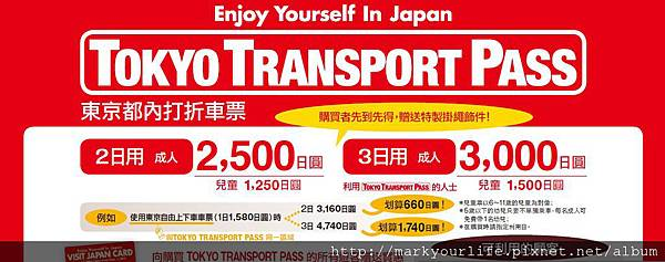 tokyo-transport-pass