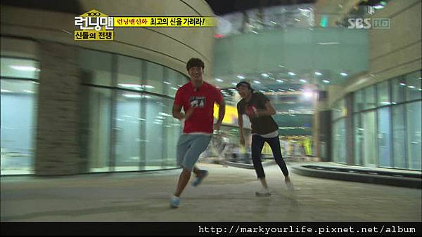 Running Man Running Shoot